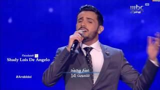 عرب ايدول المرحلة النصف نهائية عمار محمد من اليمن مرني Arab idol 2017 ...