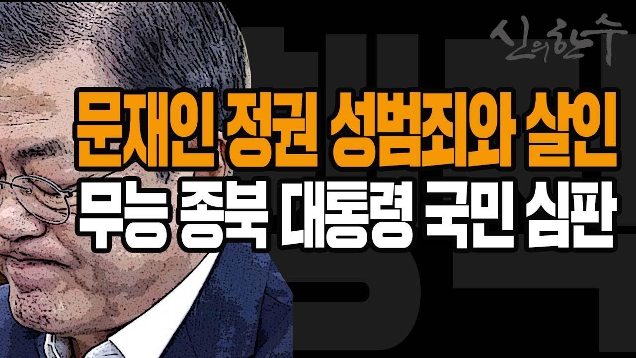 문재인 정권 성범죄와 살인 심판의 날 (이상일 전 국회의원) / 2020.09.30