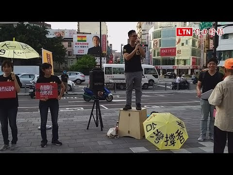 新竹市民進黨和時代力量 同步發起聲援香港反送中