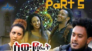 Star Entertainment New Eritrean Series Swur Sfiet Part 5 ስውር ስፌት 5ይክፋል
