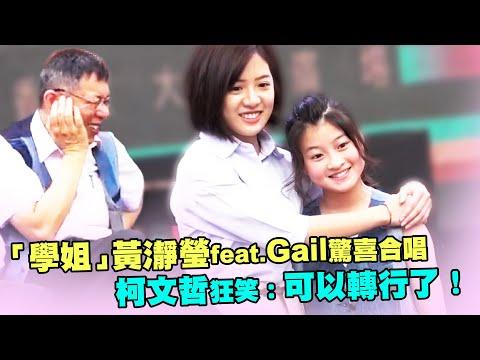 「學姐」黃瀞瑩feat.Gail驚喜合唱 柯文哲狂笑:可以轉行了!