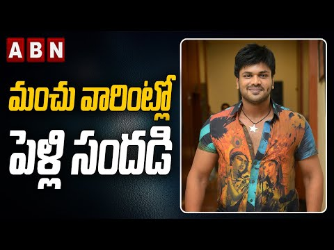 Actor Manchu Manoj to marry foreign girl?