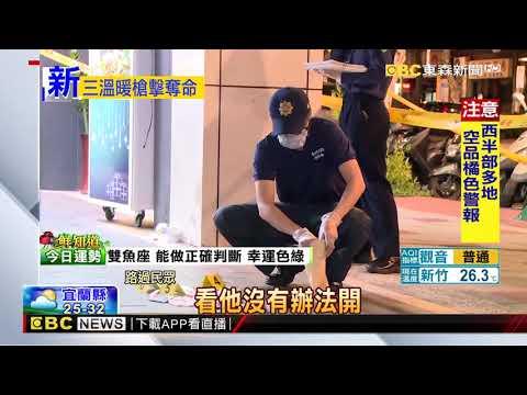 最新》「天龍三溫暖」槍擊案 62歲泊車人員傷重不治