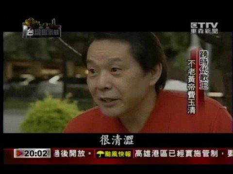 2008《台灣啟示錄》-費玉清(1)