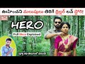 HERO Kannada Movie Explained In Telugu | HERO (2021) Movie | Rishab Shetty | Kadile Chitrala Kaburlu