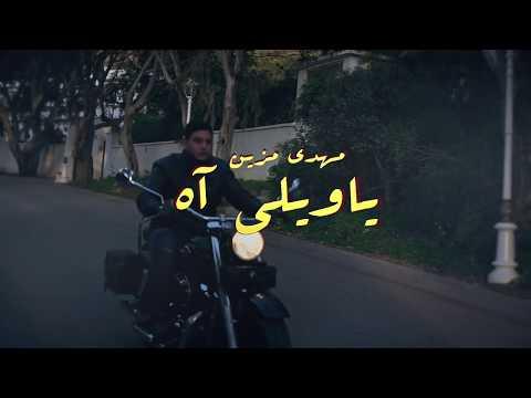 Mehdi Mozayine - Yawili Ah ( EXCLUSIVE MUSIC VIDEO )( مهدي مزين - ياويلي آه (فيديو كليب حصري)