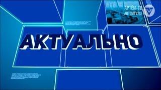 Актуально. Юрий Тэй (от 05.07.2019)