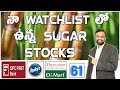 నా watch list లో ఉన్న Sugar stocks | Update from IDFC First Bank Venky's Thyrocare D-Mart | Vivimed