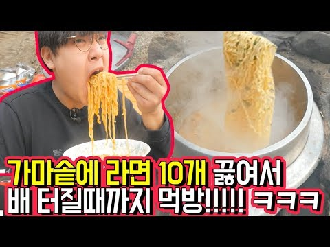 가마솥에 라면 10개 끓여서 배 터질때까지 먹방 ㅋㅋㅋㅋㅋ  [ 배고플때 보는 영상 - 가마솥 라면 ] 공대생 변승주