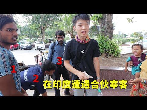 小伙在印度首都富人区,被三个擦鞋的合伙宰客了,相机录下全过程【大头小头去旅行】