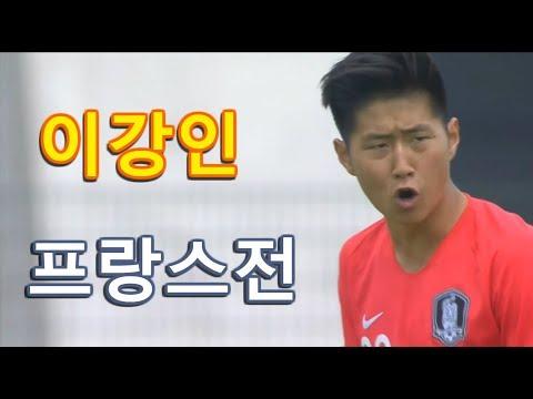이강인 툴롱컵 프랑스전 볼터치 하이라이트