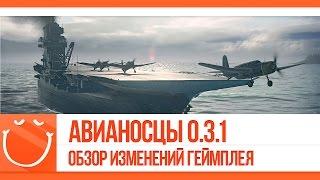 Авианосцы 0.3.1 Обзор изменений геймплея