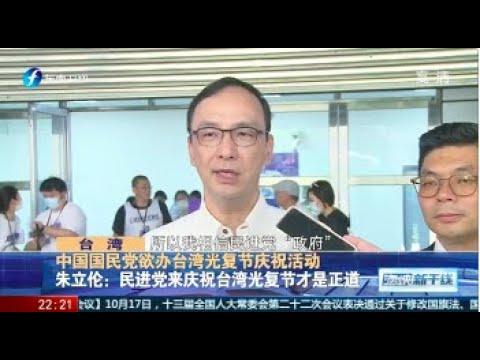 《海峡新干线》中国国民党欲办台湾光复节庆祝活动 20201018