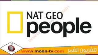 تردد قناة ناشيونال جيوغرافيك بيبول Nat Geo People على نايل سات