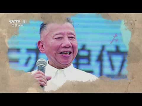 向经典致敬——台湾作曲家 左宏元  【中国文艺 20151101】720P