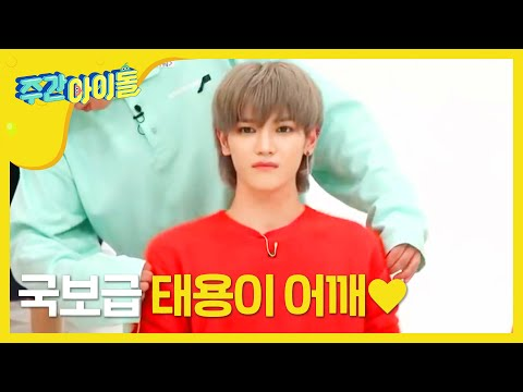 [Weekly Idol EP.378] NCT127, Who has the broadest shoulders?
