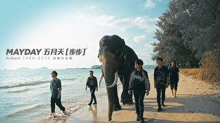 五月天 - 步步 MV (電視劇 步步驚情 主題曲) YouTube 影片