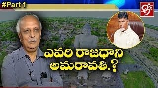 Interview: Capital at Amaravati, a political decision, say..