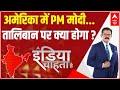 अमेरिका में PM Modi...Taliban पर क्या होगा? | India Chahta Hai | Sumit Awasthi | ABP News