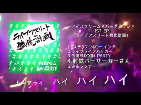 アイスクリームネバーグラウンド - 1st EP『ライブアスリート強化計画』トレーラー