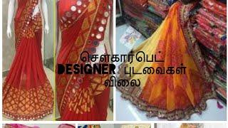 sowcarpet designer saree   price part 1 / where to buy designer Saree at reasonable prices in tamil