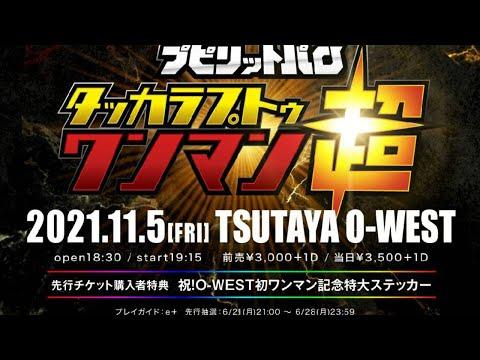 【生配信】祝!1stフルアルバムリリース&TSUTAYA O-WEST初ワンマンに向けて超会議【只今チケット最速先行受付中!】