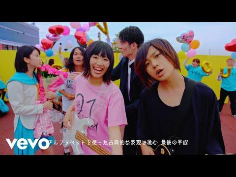 ヤバイTシャツ屋さん - 「かわE」(ニセコイver.)