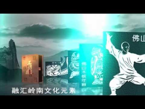 Shi Wan Wine - Lingnan Impression