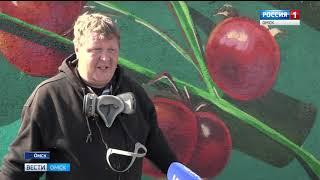В Омске в эти дни проходит фестиваль граффити