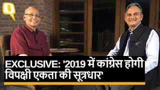 Abhishek Manu Singhvi: 2019 में Congress रणनीति से लेकर Karnataka के ड्रामा तक   Quint Hindi