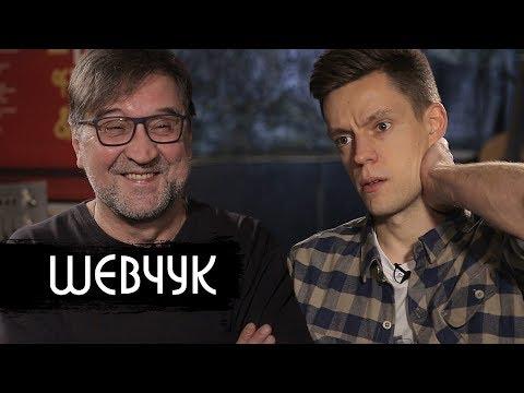 Шевчук - о батле с Путиным и войне в Чечне / вДудь