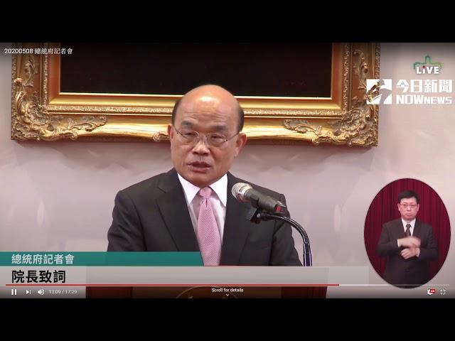 快訊/蔡英文正式宣布 蘇貞昌續任行政院長