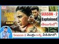 The Family Man Season 2 Summary In Telugu | Manoj Bajpayee, Samantha | Kadile Chitrala Kaburlu