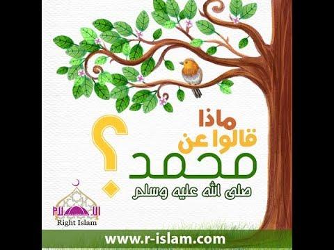 ماذا قال علماء الغرب عن النبى محمد صلى الله عليه وسلم