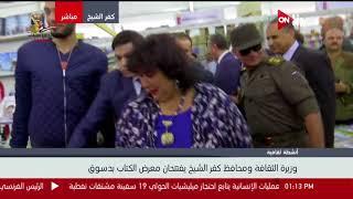وزير الثقافة ومحافظ كفر الشيخ يفتتحان معرض الكتاب بدسوق ...