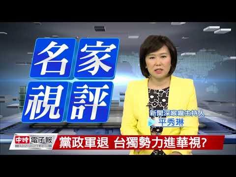 20180115-名家視評-平秀琳-黨政軍退 台獨勢力進華視?