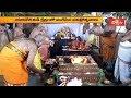 Devotional News | Bhakthi Visheshalu (భక్తి విశేషాలు) 12 August 2019 | Bhakthi TV