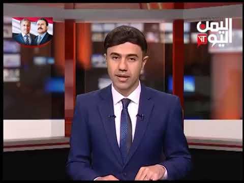 قناة اليمن اليوم - نشرة الثالثة والنصف 26-05-2019
