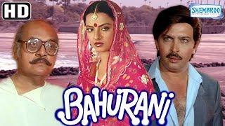 Bahurani (HD) - Rakesh Roshan | Rekha | Utpal Dutt - Superhit 80's Hindi Movie -(With Eng Subtitles)