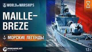 Эсминец Maillé-Brézé. Морские легенды