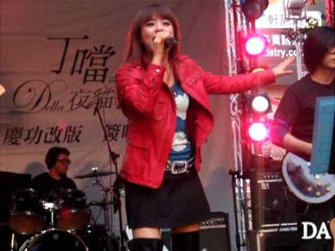 20091212 丁噹 信義威秀夜貓慶功改版簽唱會 全世界不懂無所謂