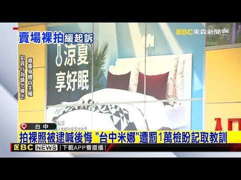 「台中米娜」家具賣場拍裸照上傳 表後悔獲緩起訴罰1萬 @東森新聞 CH51