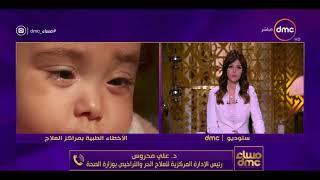مساء dmc - وكيل وزارة الصحة: كافة المخالفات الطبية يتم التحقيق فيها ...