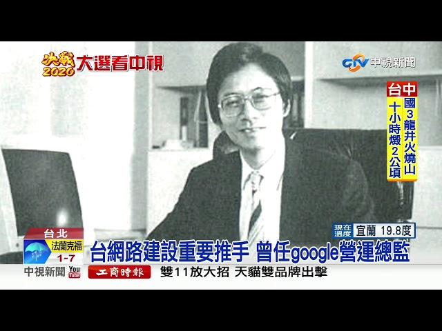 設計樂透系統.任Google營運總監 張善政經歷豐