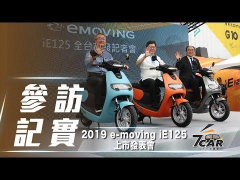 新台幣 7.38 萬元起 中華 e-moving iE125 電動機車正式在台上市