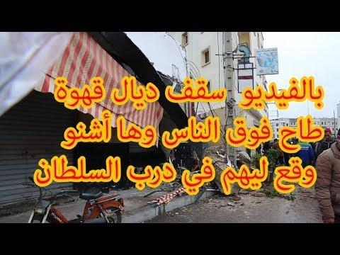 سقف ديال قهوة طاح فوق الناس وها أشنو وقع ليهم في درب السلطان