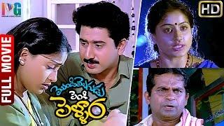 Mondi Mogudu Penki Pellam Telugu Full Movie   Suman   Vijayashanti   Indian Video Guru