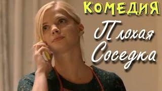 """ВОСХИТИТЕЛЬНАЯ КОМЕДИЯ! """"Плохая Соседка"""" Российские комедии, фильмы онлайн"""