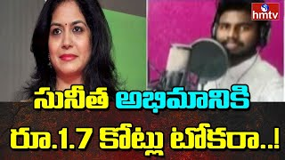 Chaitanya cheats singer Sunitha fan of Rs 1.75 Crore..