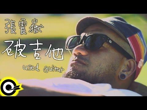 張震嶽-破吉他 (官方完整版MV)(HD)